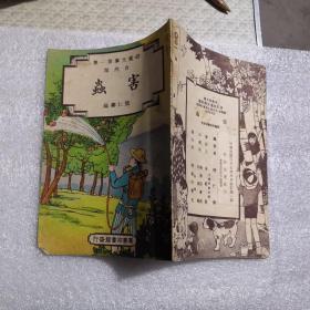 修订幼童文库初编,(害虫)中华民国37年八月修订第一版