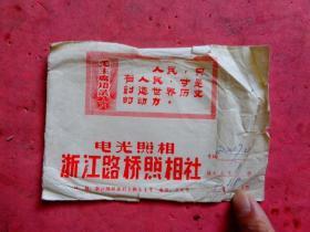 文革 电光照相浙江路桥照相社 外壳袋(15×11)【有毛主席语录】