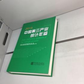 中国第三产业统计年鉴(2016 附光盘)【精装】【一版一印 95品+++ 内页干净 多图拍摄 看图下单 收藏佳品】