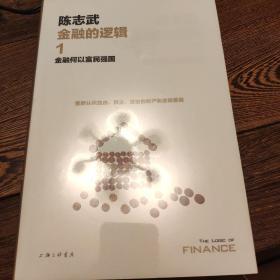 金融的逻辑.1:金融何以富民强国(新版)