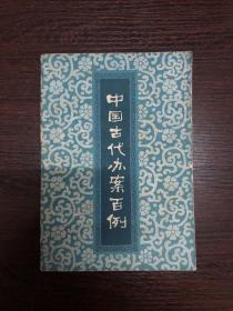 中国古代办案百例