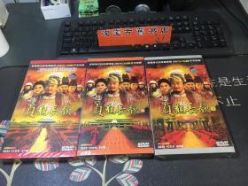 八十二集长篇历史钜制:贞观长歌(上中下)【12碟DVD,全新未拆封】