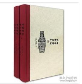 正版   中国传统装饰图案    中国传统装饰图案  90311H