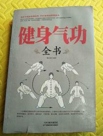 健身气功全书(超值白金版)