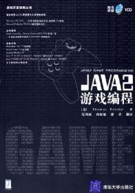 JAVA 2游戏编程