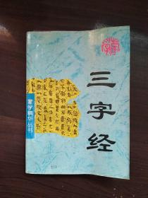 三字经(蒙学精华丛书1