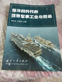 后冷战时代的世界军事工业与贸易