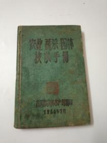 农业蔬菜园林技术手册