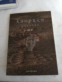 失落的华夏文明:鱼国古玉的启示