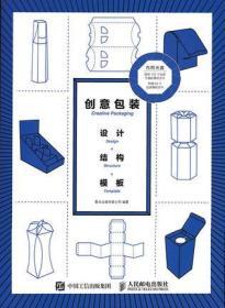 创意包装 设计+结构+模板 善本出版有限公司 人民邮电出版社 9787115441362