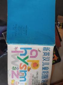 新英汉儿童彩图词典