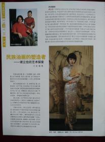 谢立俭东方女性油画4张6页;