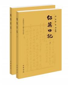 正版 绍英日记(上下册)--中国近代人物日记丛书 中华书局