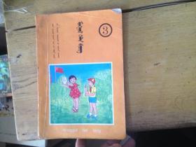东北三省蒙古族学校义务教育教科书  蒙古语文第三册