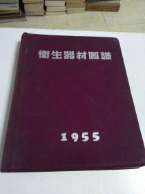 卫生器材图谱(绒布精)1955年版