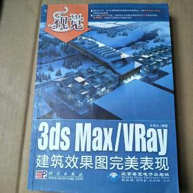 3ds Max/Vray建筑效果图完美表现