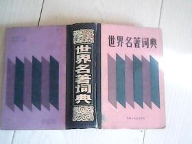 世界名著词典【精装】
