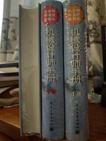 机械设计师手册[上中.下] 现货塑封 正版新书