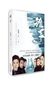 推手 张晓峰、丁夕 著  百花文艺出版社 9787530676615
