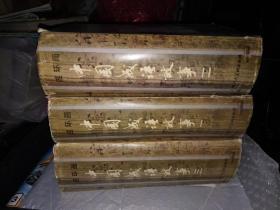 中国成语故事 连环画【一二 三】32开精装厚册,3册合售。