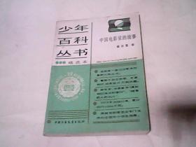 中国电影家的故事【少年百科丛书精选本】