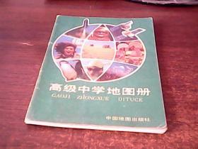 高级中学地图册