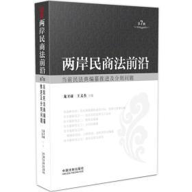 9787509380956-ha-两岸民商法前沿(*7辑)