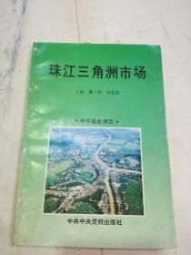 珠江三角洲市场