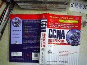 CCNA路由和交换(200-120)学习指南 ,