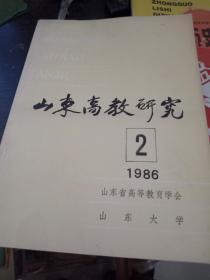山东高教研究1986.2