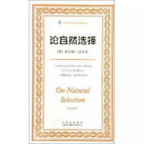 论自然选择(伟大的思想-英汉双语版)