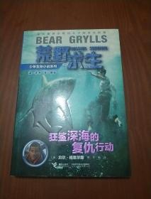 荒野求生:狂鲨深海的复仇行动