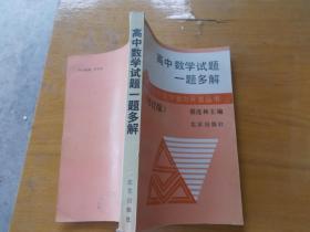 中学数学智力开发丛书:高中数学试题一题多解 【私藏本未翻阅】