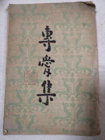 【民国版】专爱集   岭南画派创始人陈树人与夫人秀恩爱的诗集  自印本 非卖品 稀见