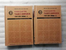 中国社会科学院马克思主义研究论丛【马列哲学宗教编上下册】精装
