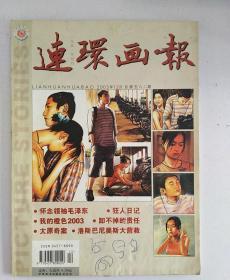 连环画报(2003年第12期)