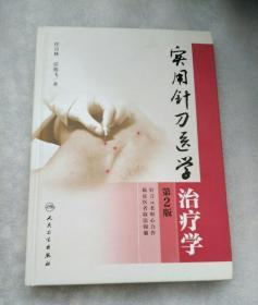 实用针刀医学治疗学 第2版