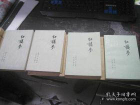 红楼梦(1-4)人民文学出版社 64年3版74年1印