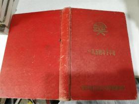 【老版笔记本】中国交通电工器材公司广州采购供应站制(红色精装,有笔记)