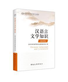 汉语言文学知识最新版/全国中级导游等级考试教材