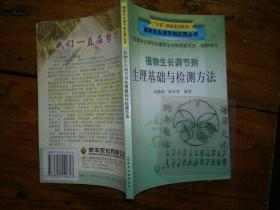 植物生长调节剂生理基础与检测方法/赵毓橘,陈季楚