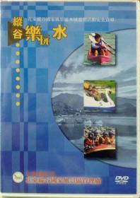 纵谷乐玩水-花东纵谷国家风景区水域游憩活动安全宣传(DVD)