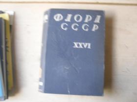 俄文原版:苏联植物志[第26卷]   AC469