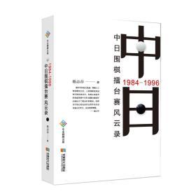 1984-1996中日围棋擂台赛风云录