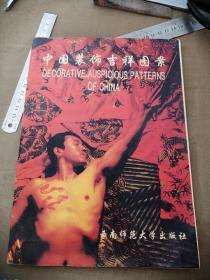 中国装饰吉祥图案