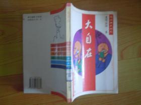 悠闲禅系列之三.慧明法师集:大自在