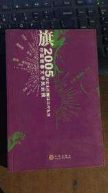 旗:2005中国青春文学风云榜