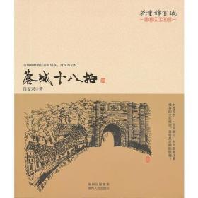 蓉城十八拍(中国著名作家,肖复兴手绘插图珍藏散文集,带您走进古城成都的过去与现在。)
