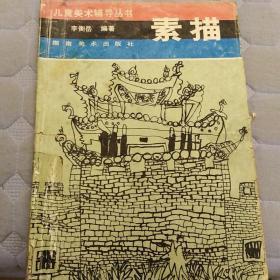 素描——儿童美术辅导丛书