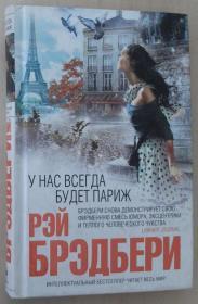 俄语原版书 У нас всегда будет Париж 雷 布拉德伯里